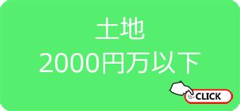 土地2000万円以下