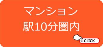 マンション駅10分圏内