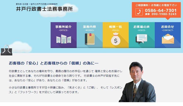 井戸行政書士法務事務所