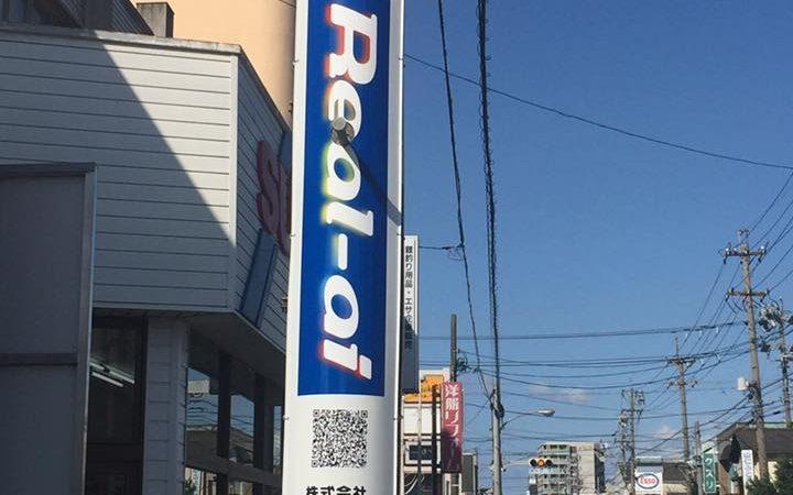 一宮郵便局付近のロードサイド電柱に広告を展開