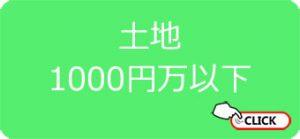 土地1000万円以下