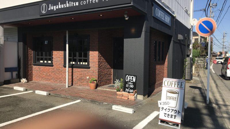 江南市 jyuuyakushitsu coffee roaster