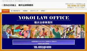 一宮市 弁護士 法律事務所 不動産のリアルアイ提携