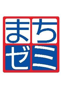 【一宮まちゼミ】まちゼミ開催事業者様が参加!