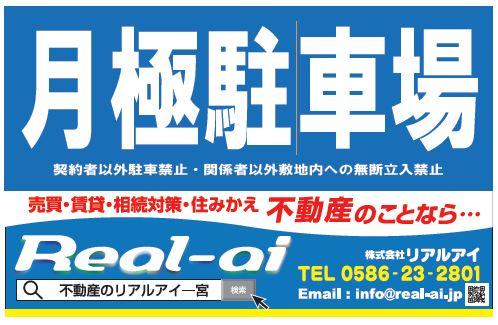 【成約御礼】REAL-AI PARKING 一宮和光