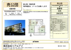 高蔵寺ニュータウン 中央台 公団分譲物件