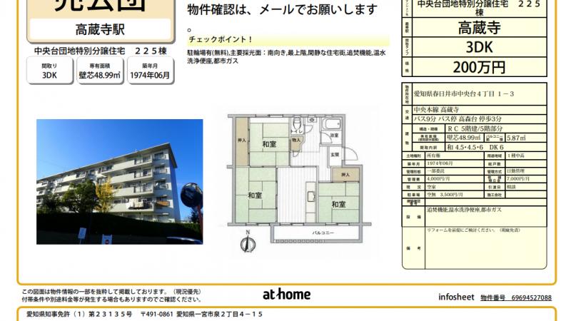【価格変更】高蔵寺ニュータウン 中央台特別分譲住宅