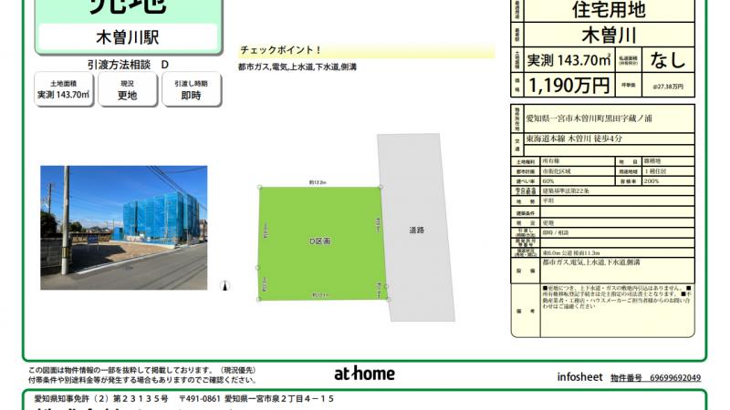 【価格変更】木曽川駅、徒歩4分の土地